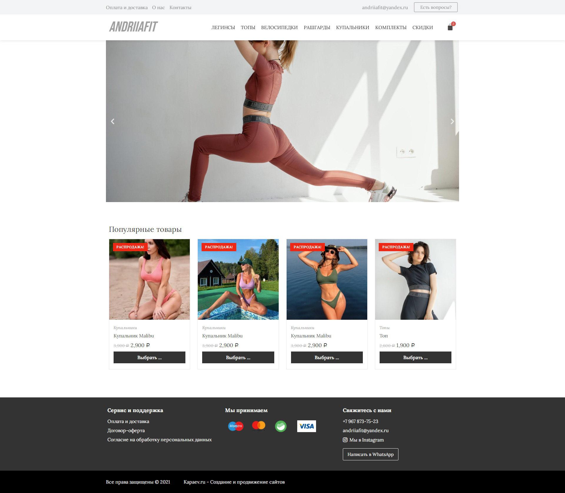 Кейс: Создание интернет-магазина для бренда одежды