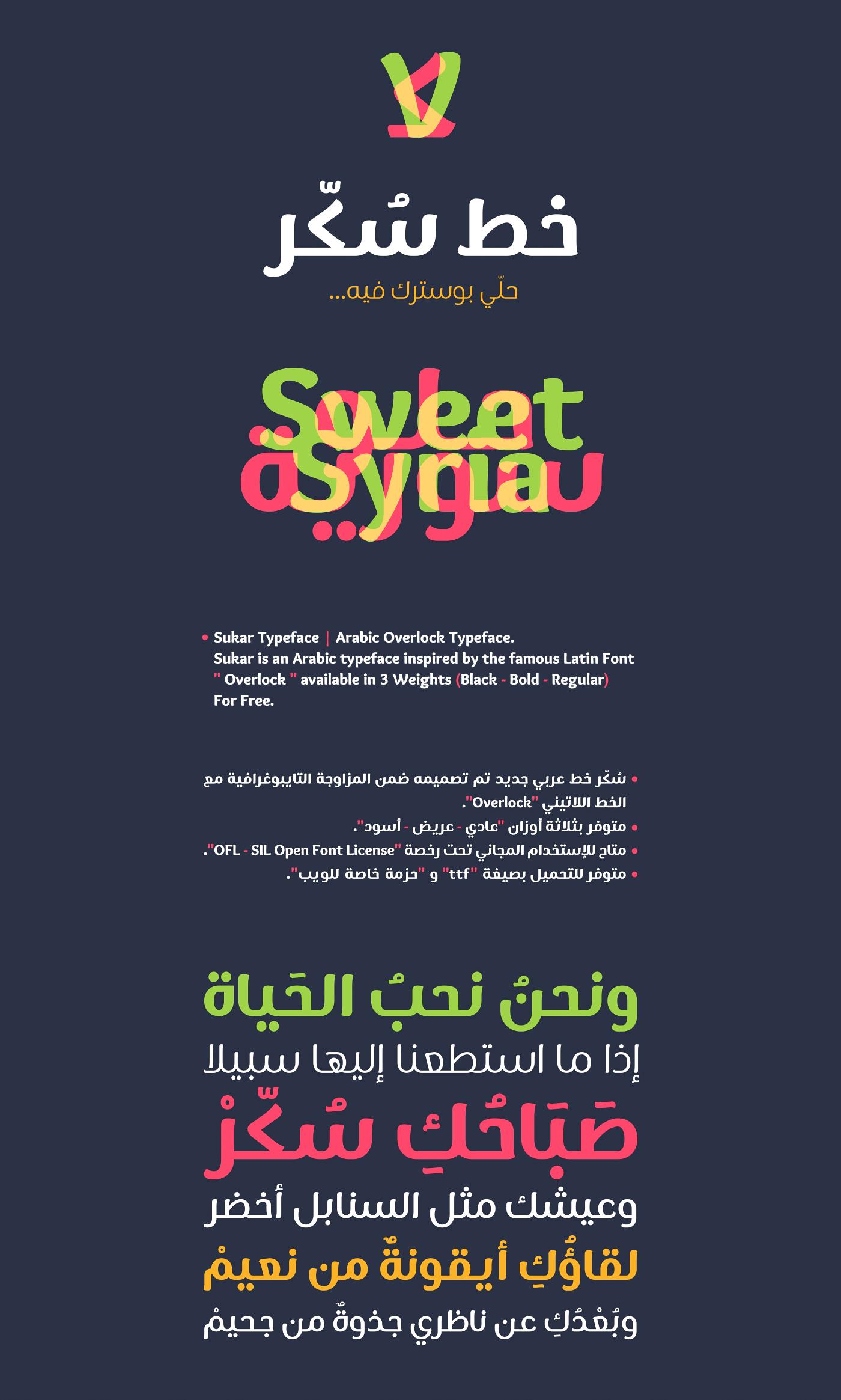 Sukar Typeface | Arabic Overlock Typeface (free) on Behance