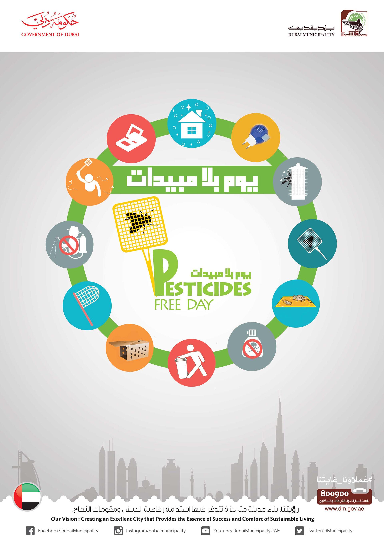 بلدية دبي Dubai Municipality on Behance