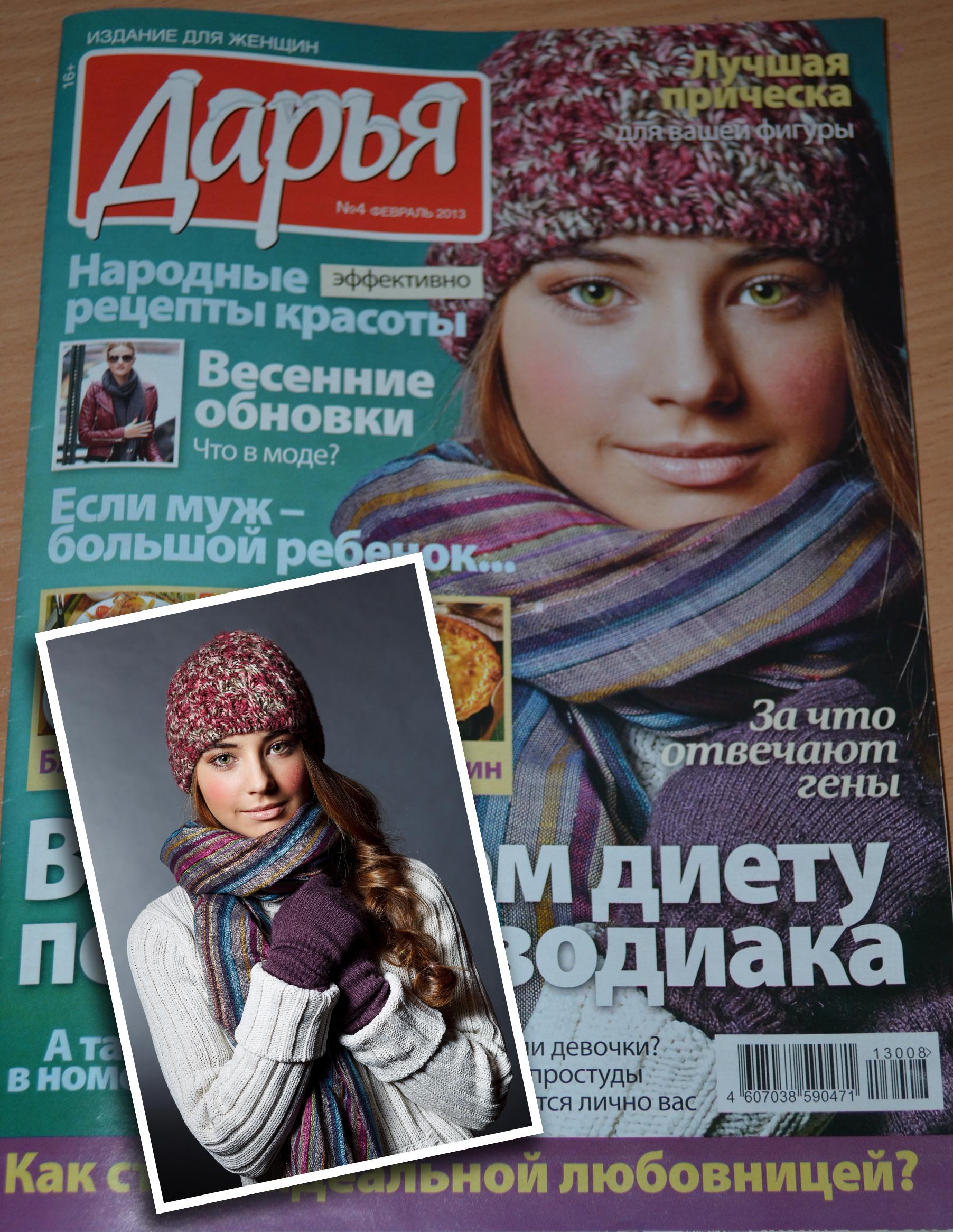 Фотография, сделанная для фотобанков, использована в журнале Дарья