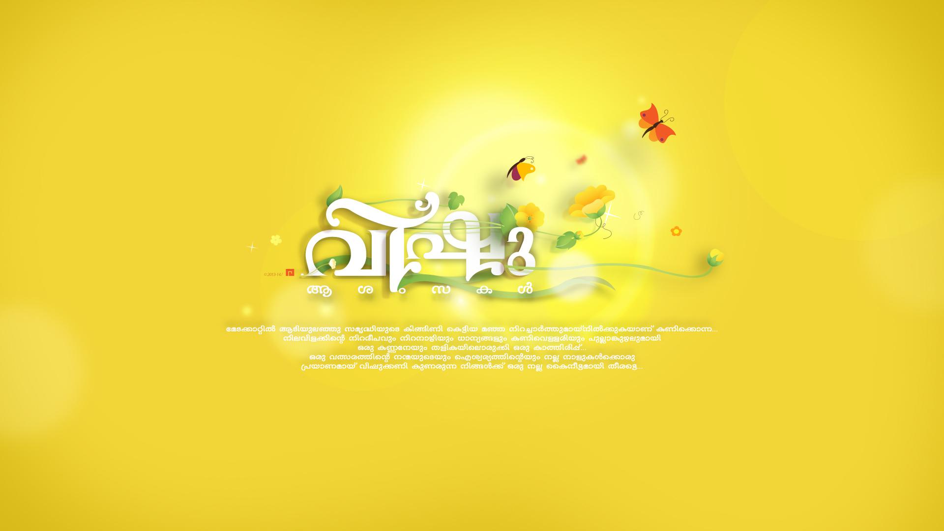 Vishu Festival Greetings On Behance