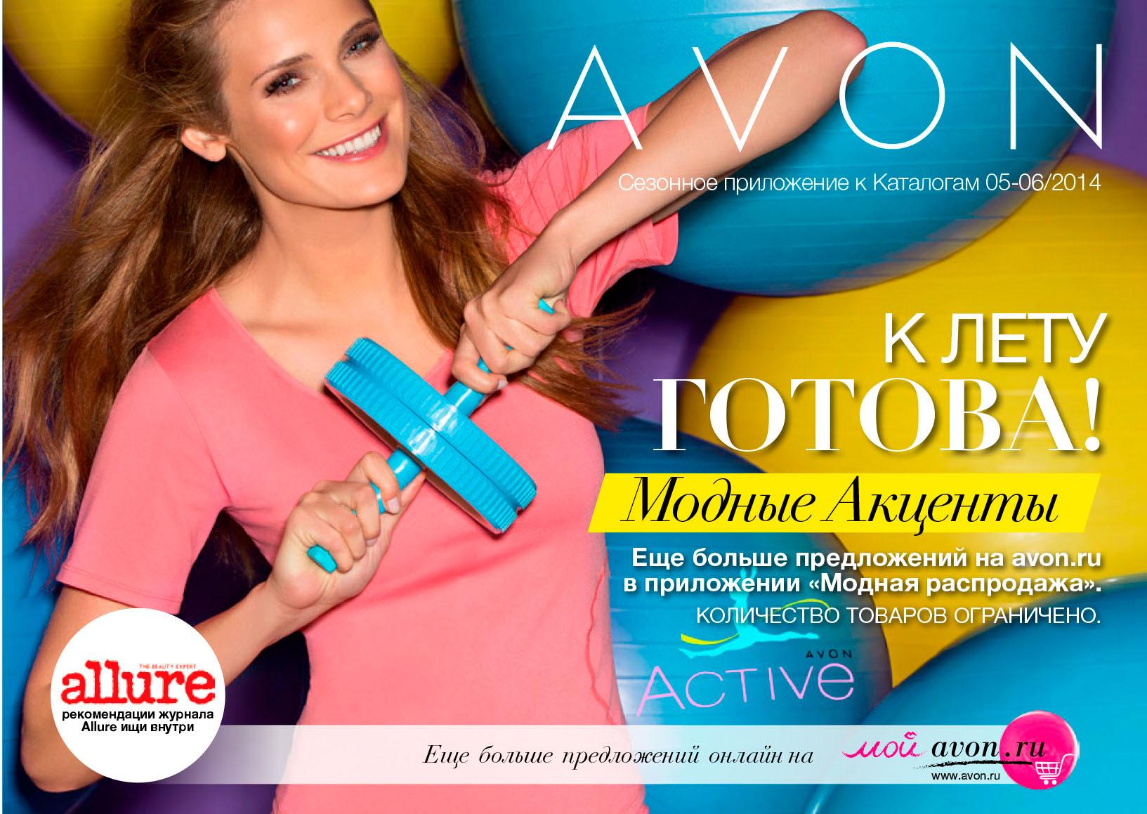 Новый каталог эйвон 09 2014 девочка в 8 лет купила косметику
