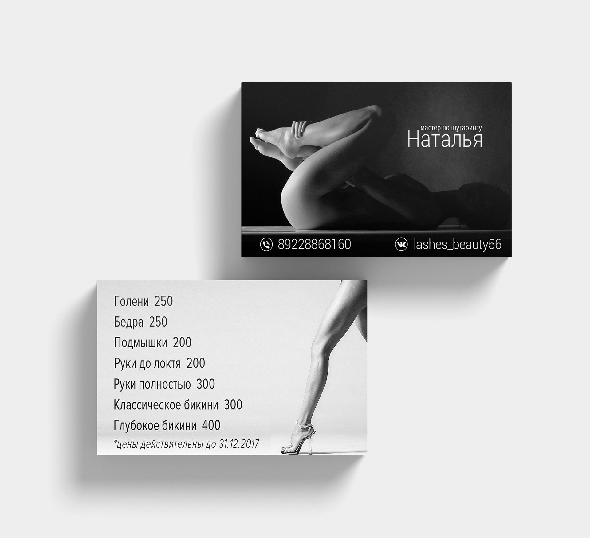 Дизайн визиток шугаринг фото