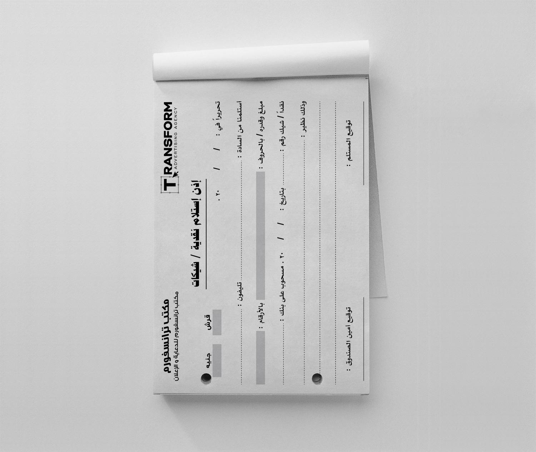 تحميل اذن استلام نقدية ايصال امانة للطباعة فيكتور On Behance
