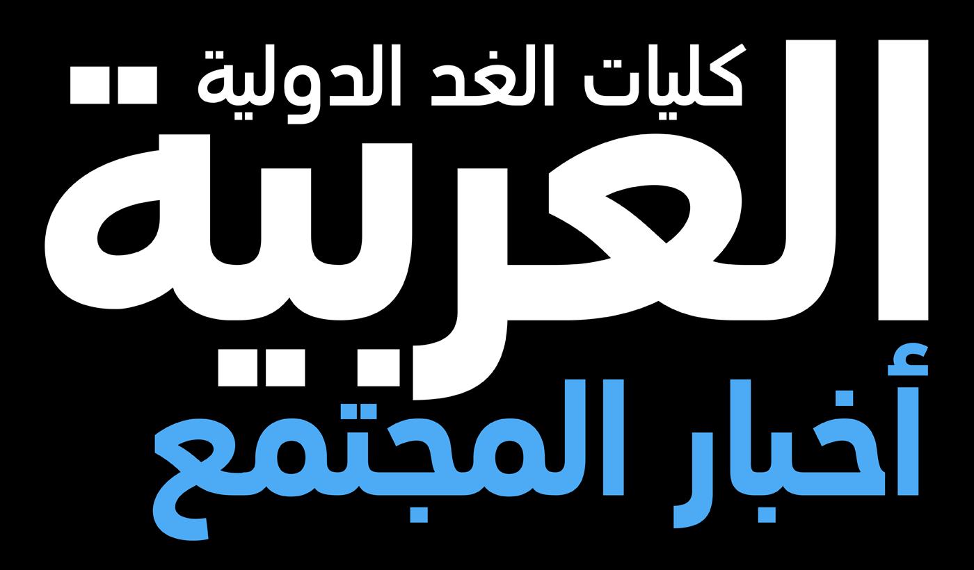 PF DIN Text Arabic on Behance