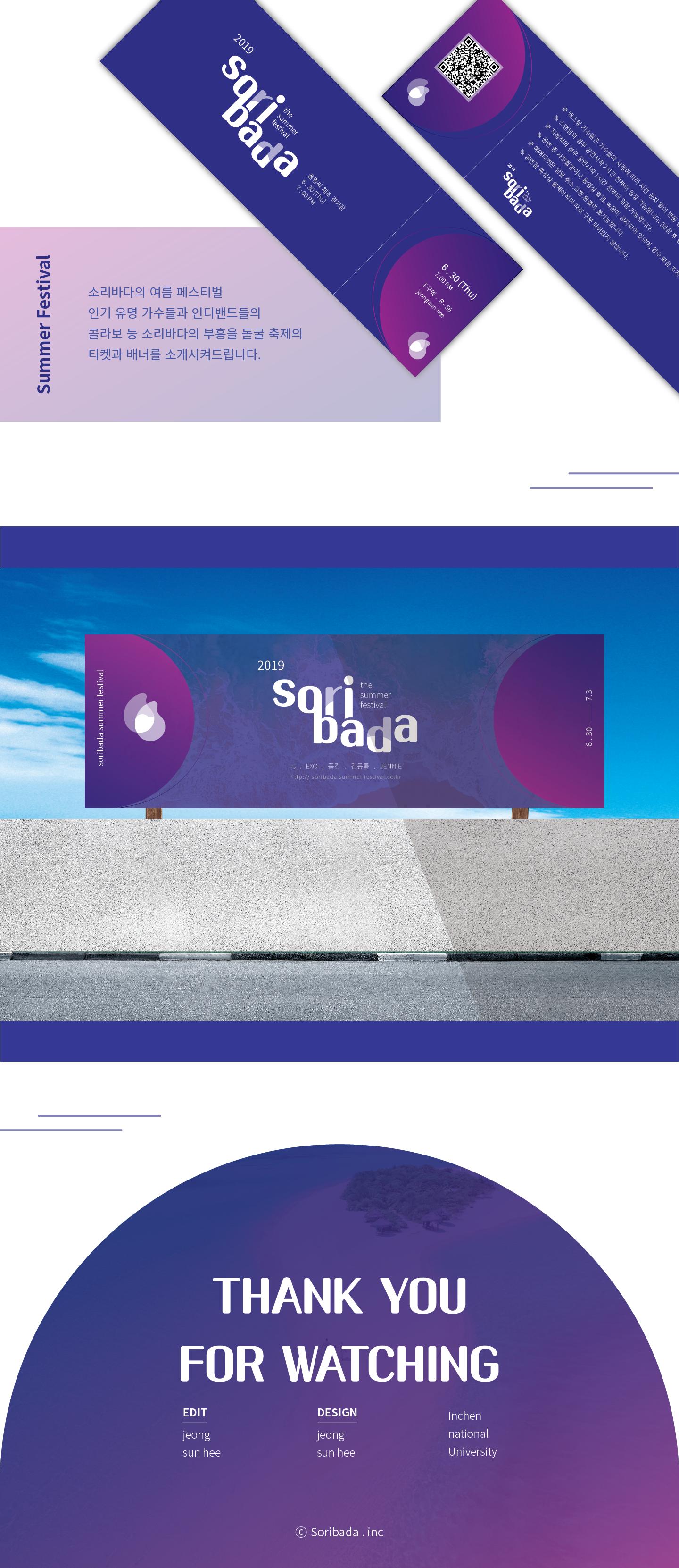 Soribada renewal on Behance