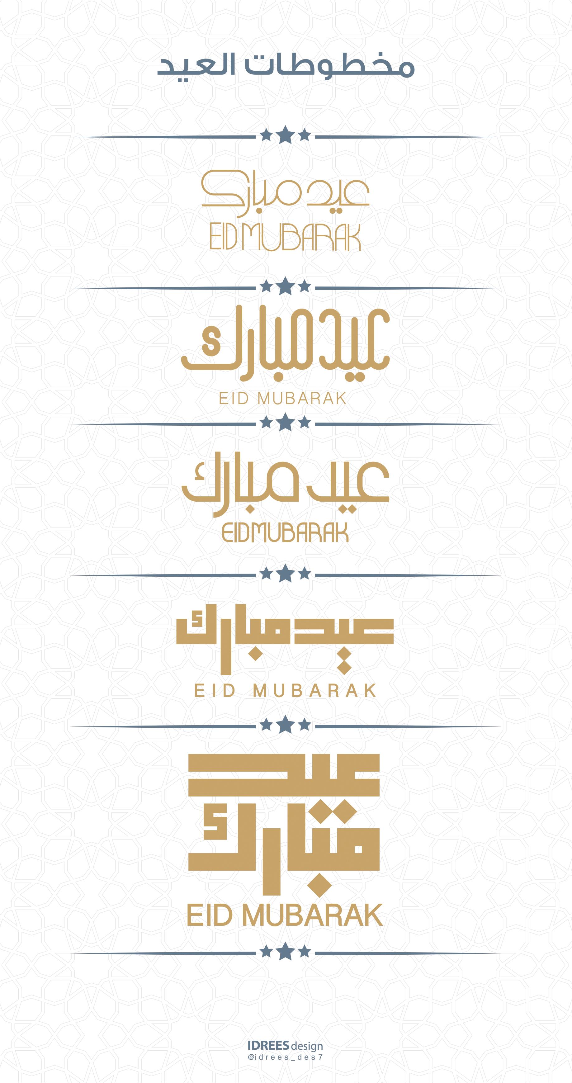 مخطوطات العيد On Behance