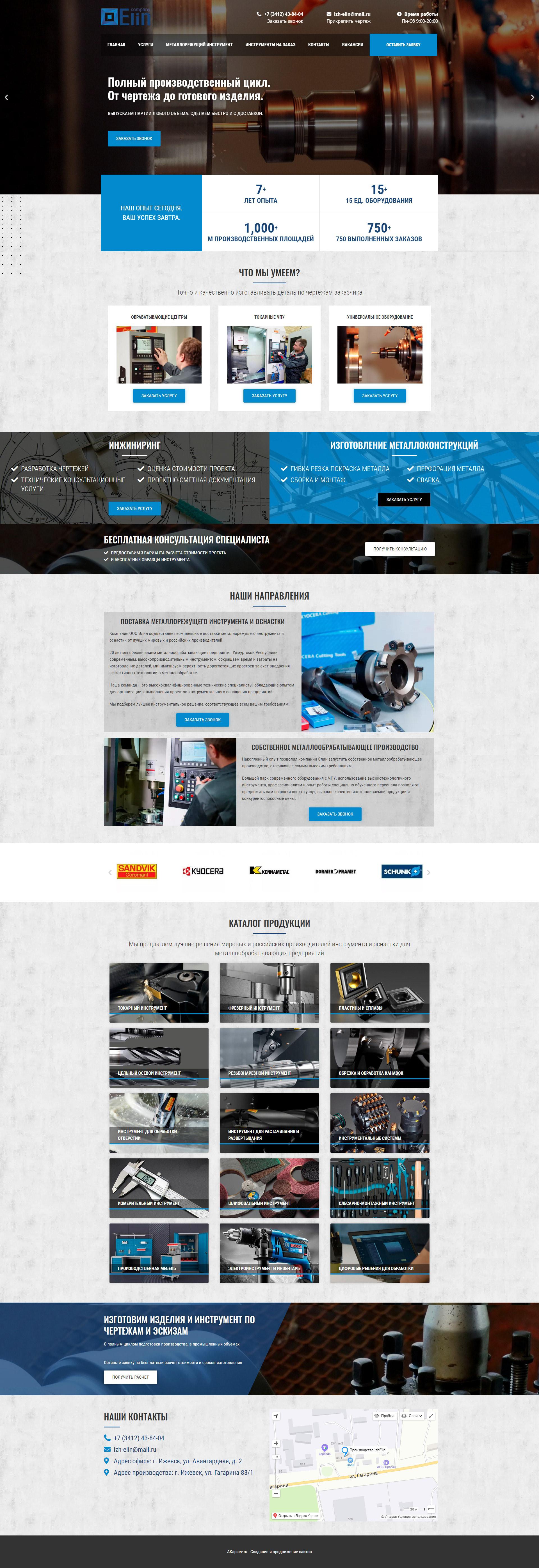Кейс: Создание многостраничного сайта для инженерной компании