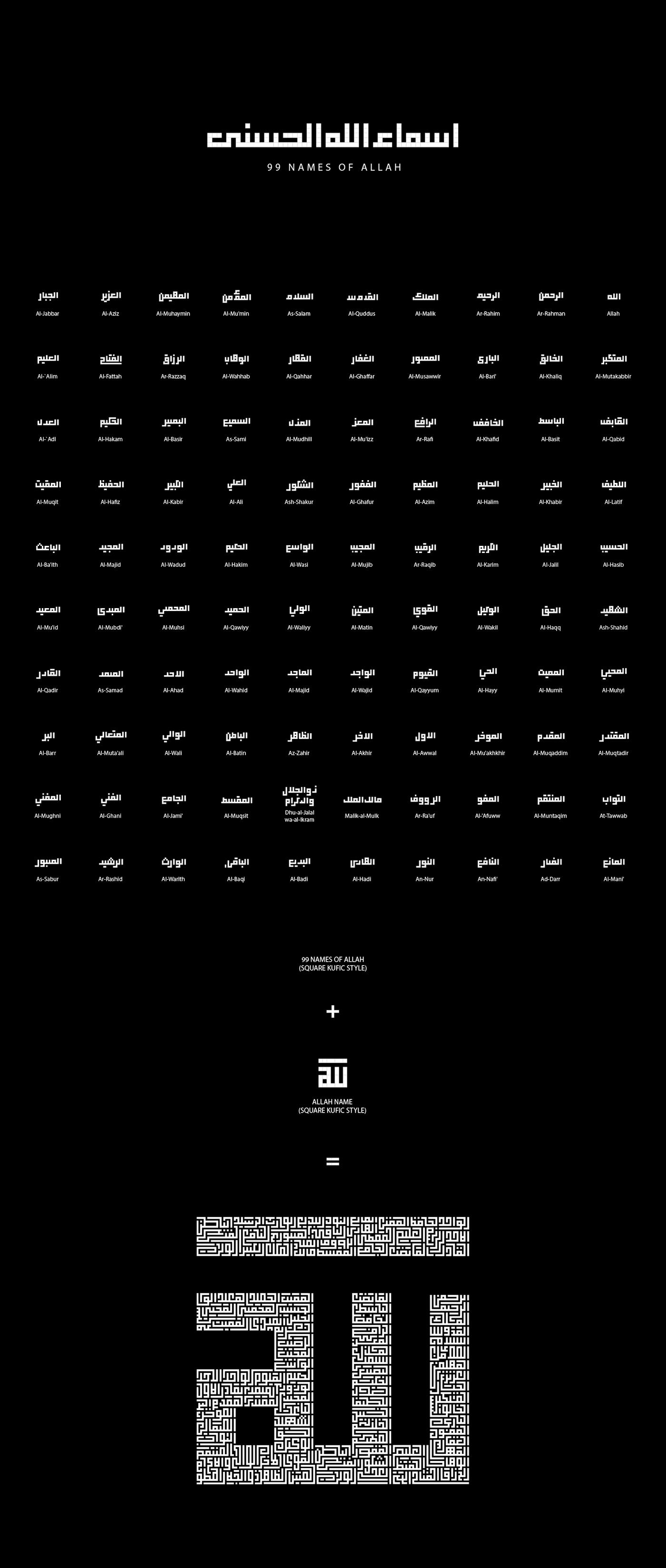 99 Names of Allah on Behance