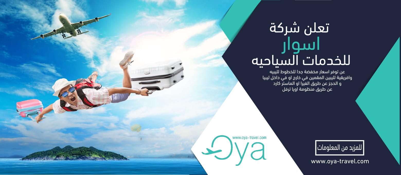 Oya Travel Ad On Behance