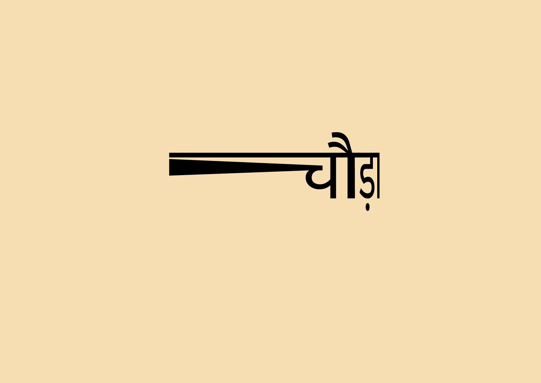 Hindi expressive typography on Behance