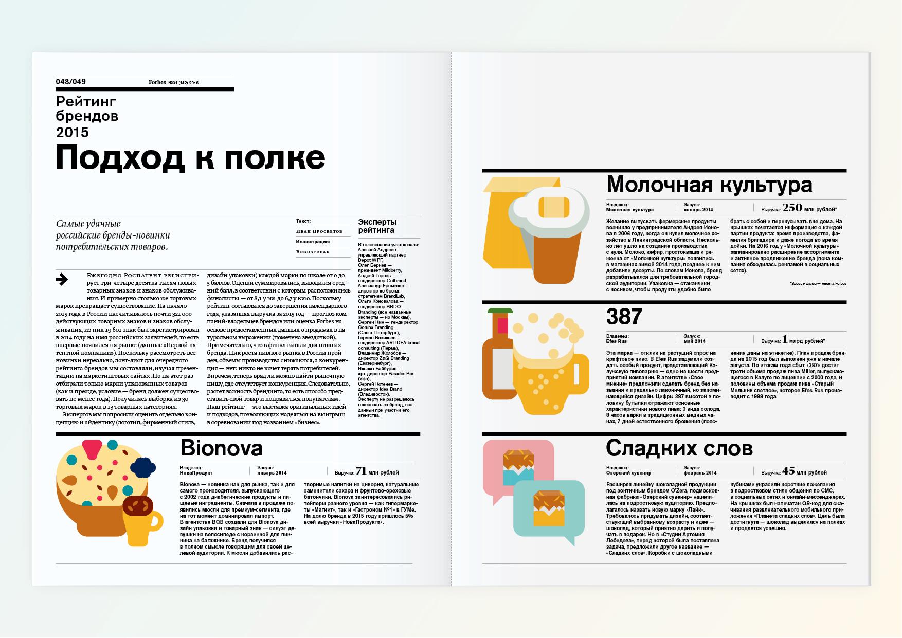 Анекдот: По данным журнала Forbes, 60% российских…