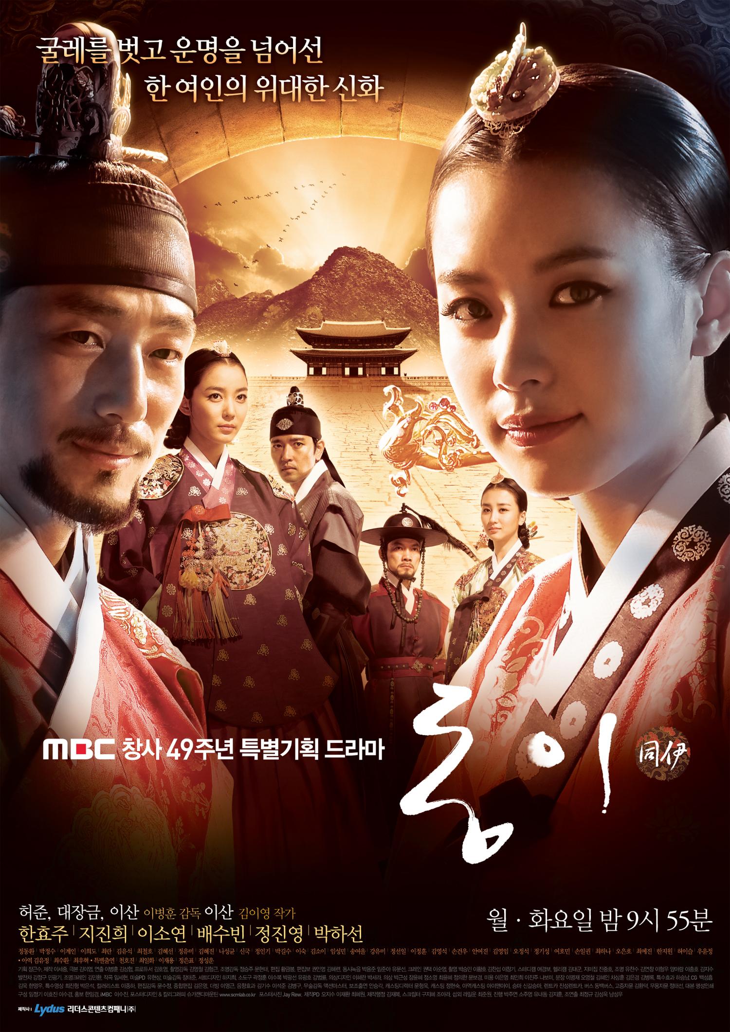 Dong-Yi-ทงอี-จอมนางคู่บัลลังก์