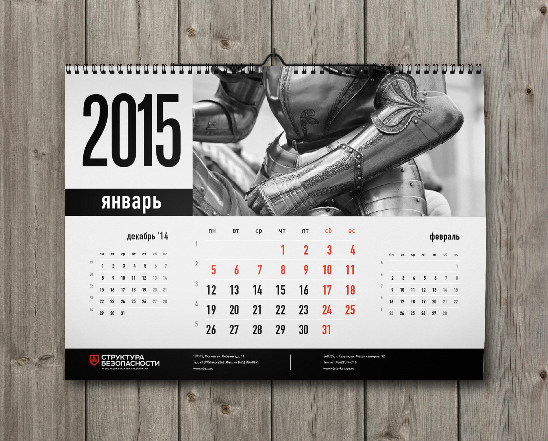 удавались одностраничный календарь с фото москва время учебы она