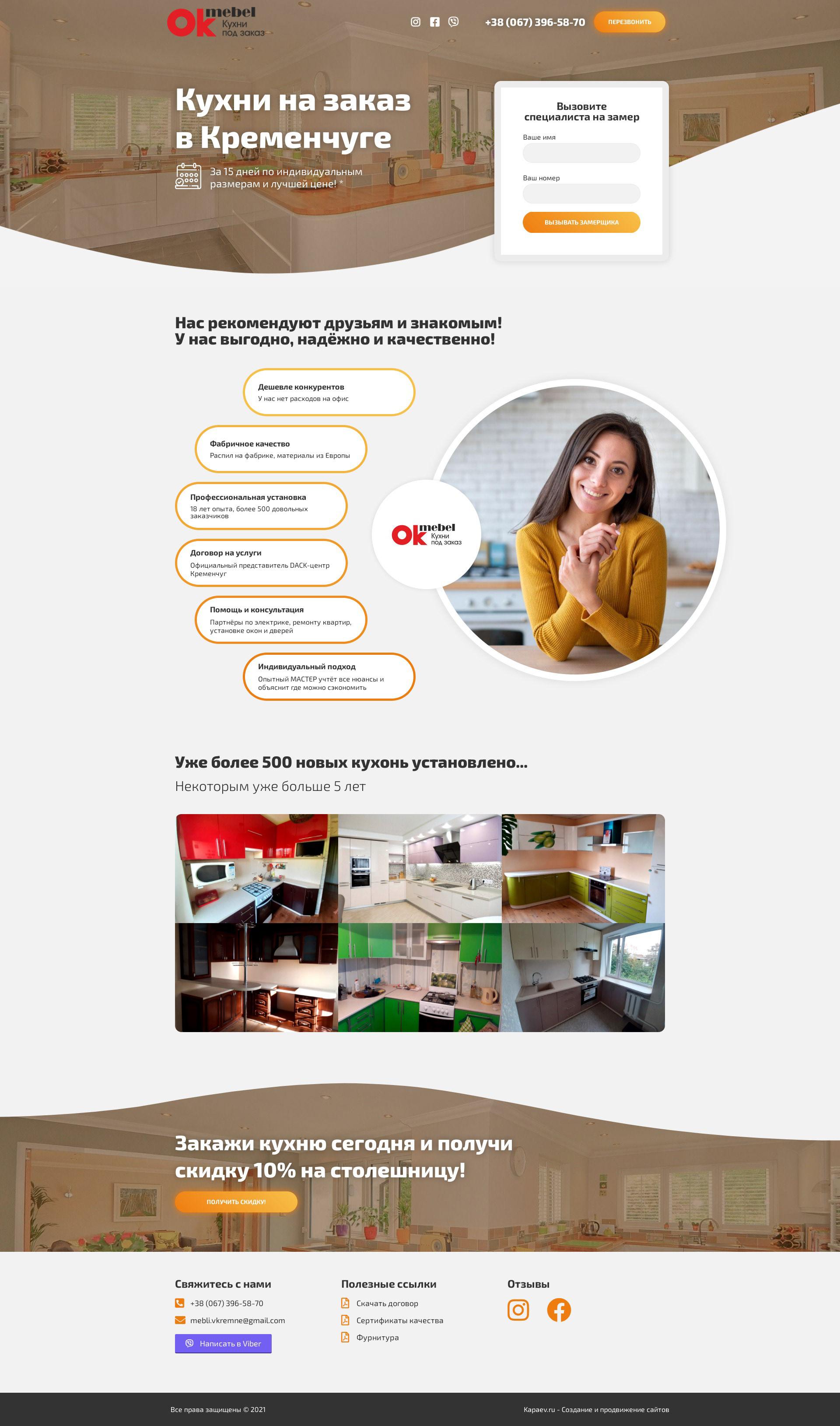 Кейс: Создание мультилендинга для производства мебели на заказ