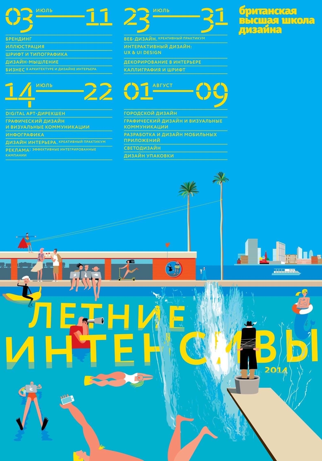 Дмитрий чернов дизайн интенсив
