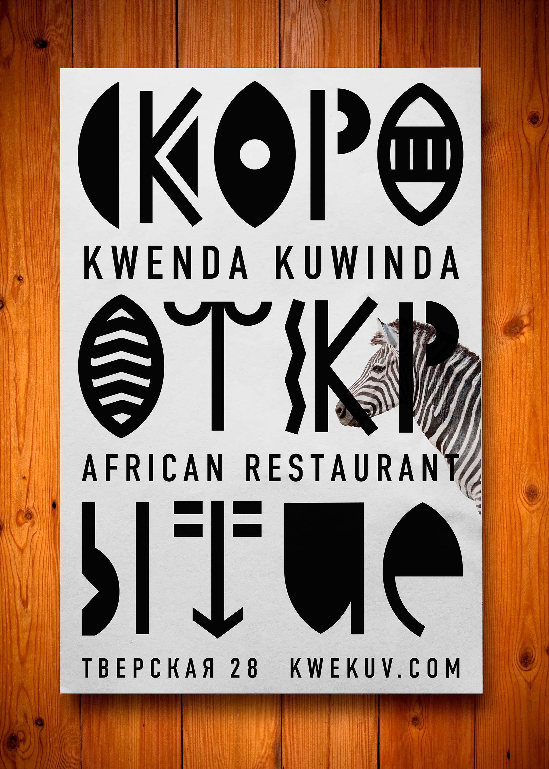 African Restaurant Concept Identity On Behance
