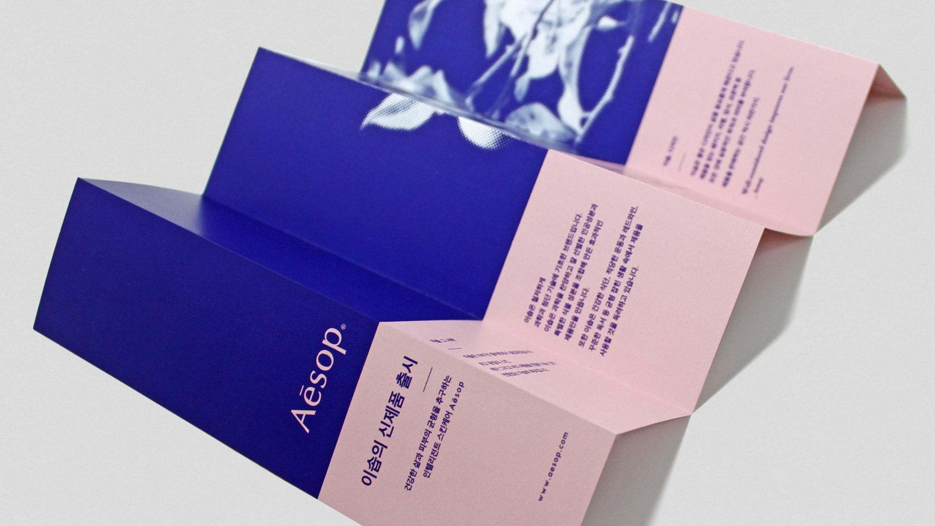 Aasop aesop reaflet - redesign - cha-yunkyung on behance