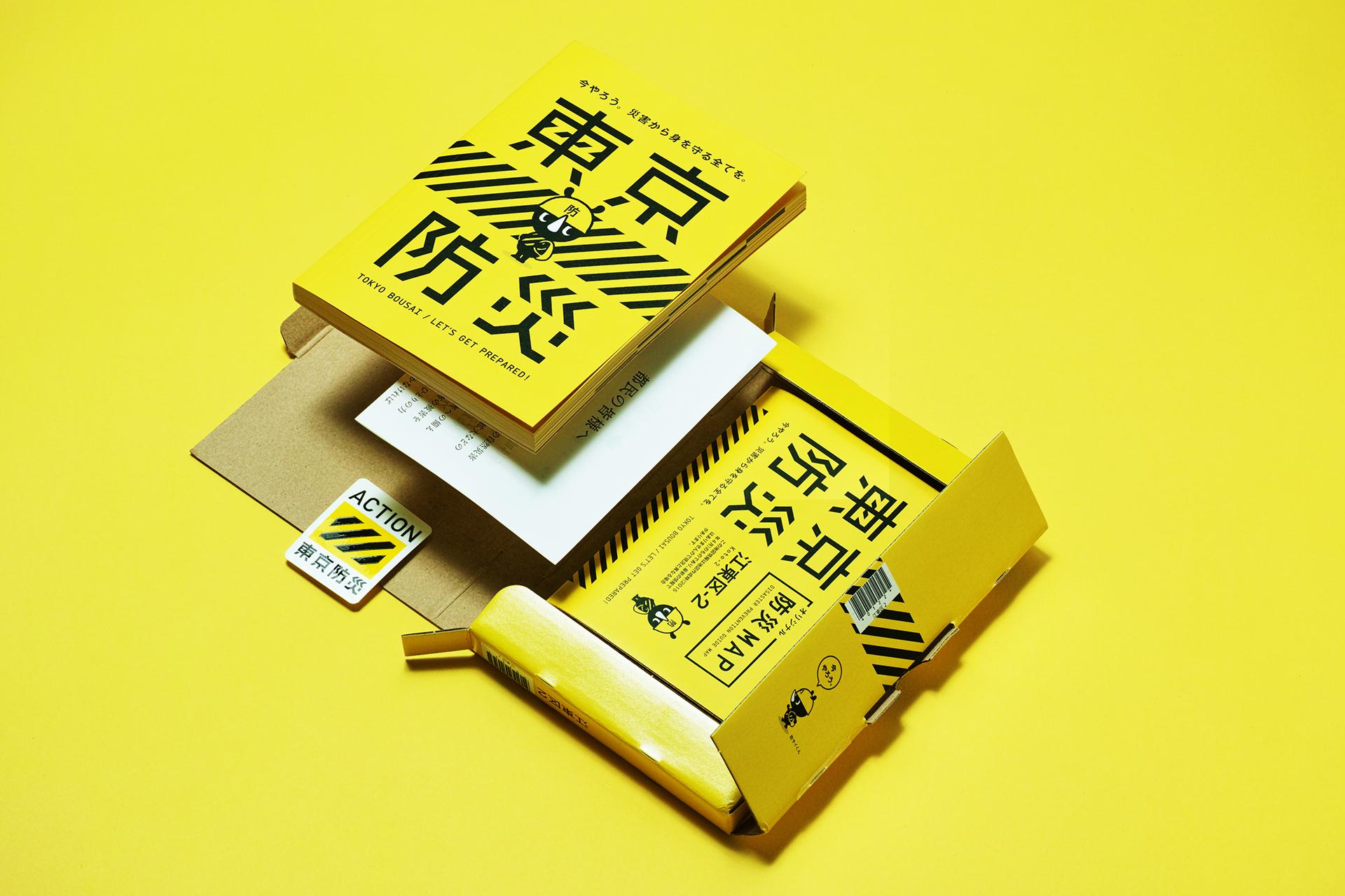 Editorial Design & Branding for Tokyo Bousai
