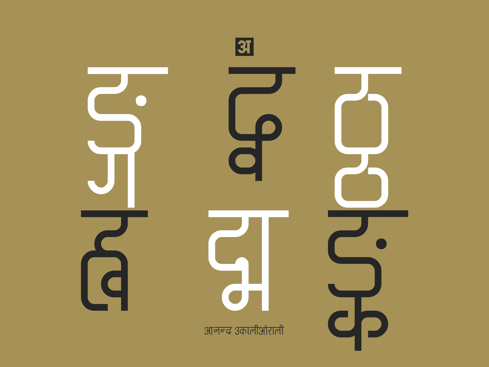 Free Typeface Devanagari font - Ananda ukaliorali on Behance