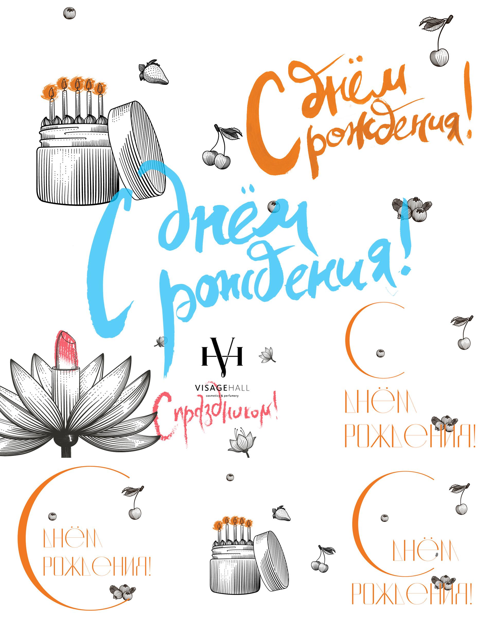 Открытки с днем рождения артемий лебедев, открытка
