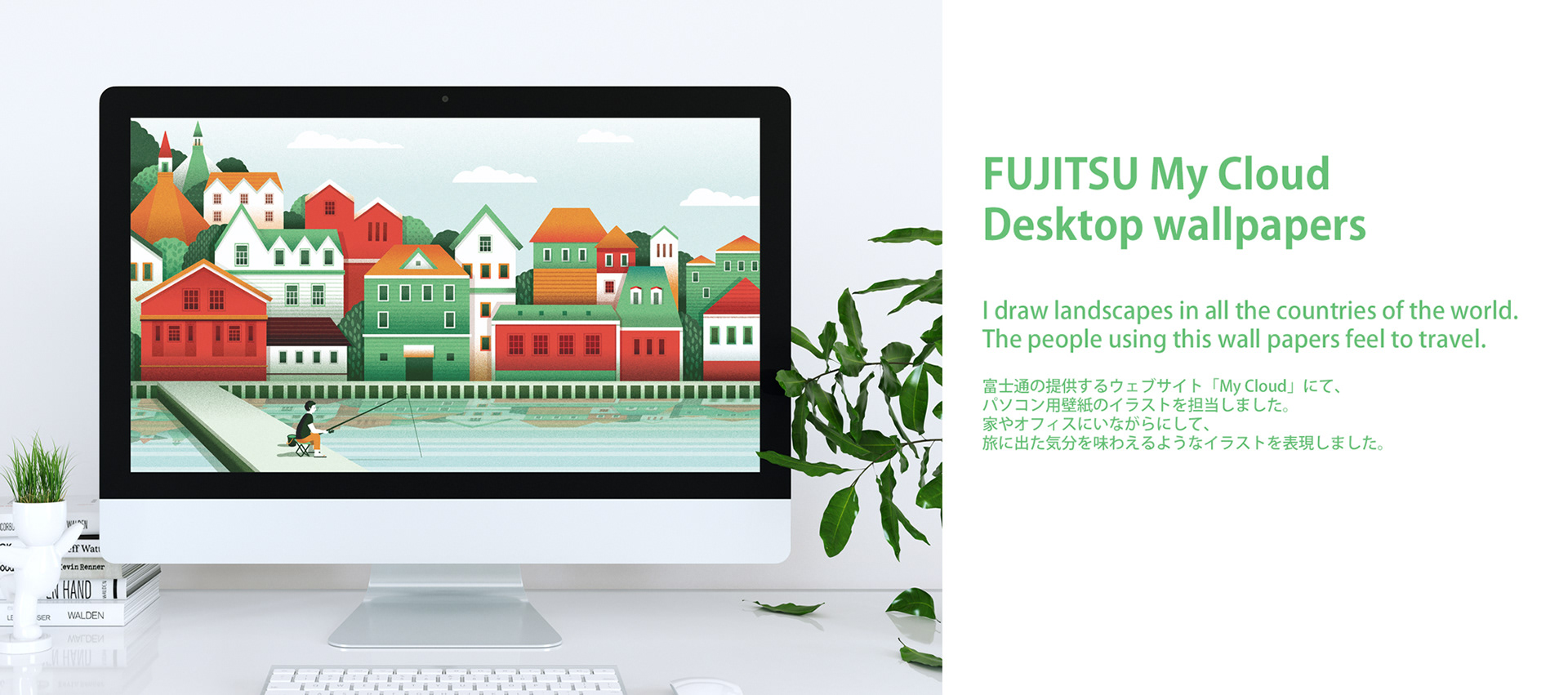 Fujitsu My Cloud Desktop Wallpaper On Behance