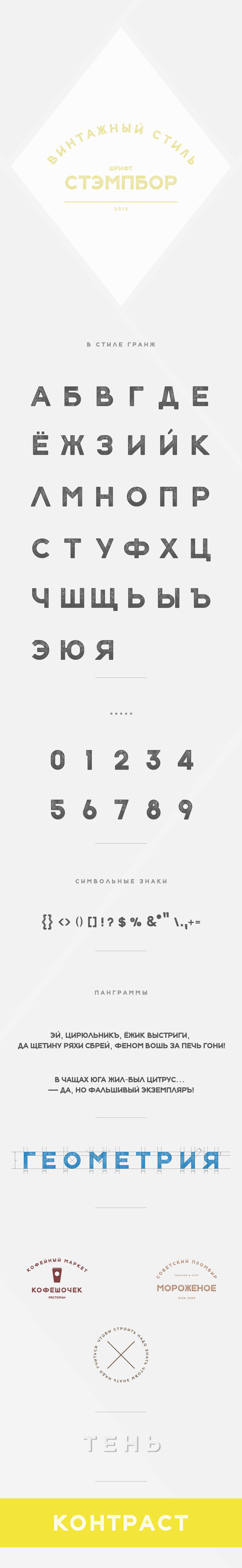 Шрифт калькулятор кириллица