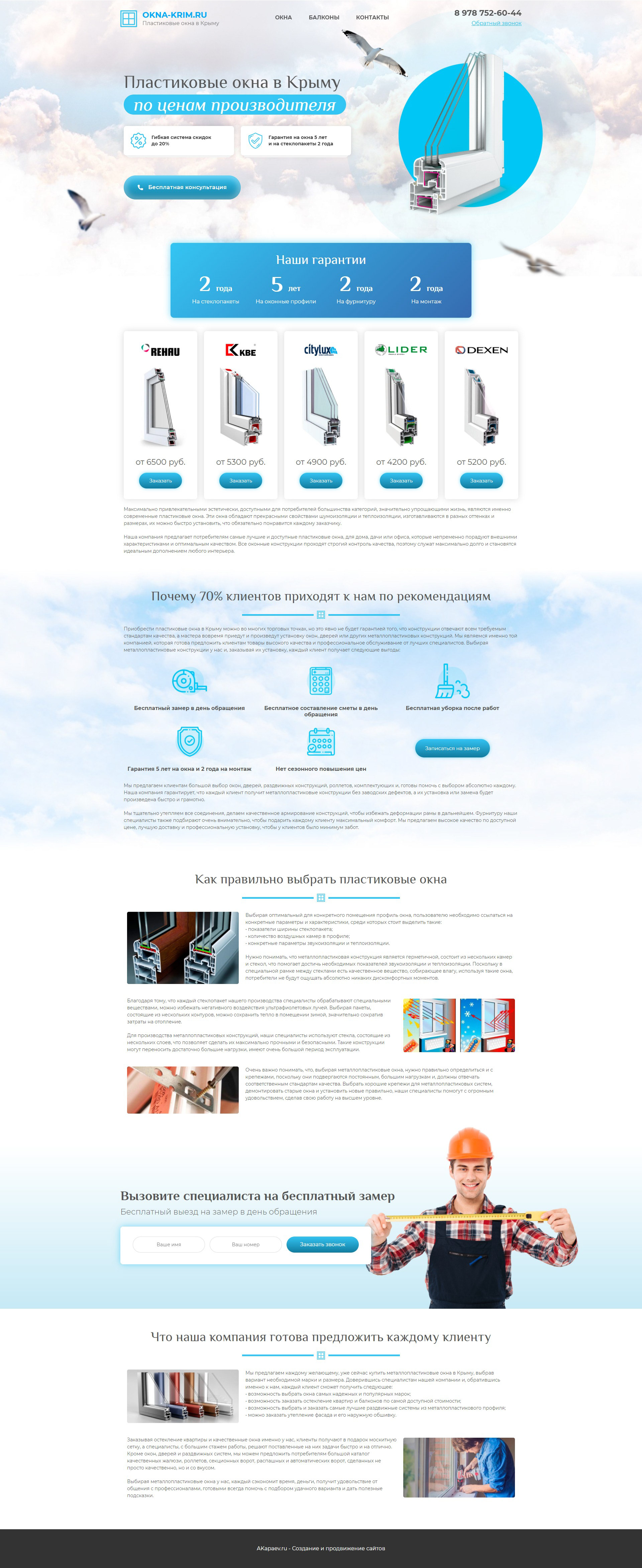 Кейс: Создание многостраничного сайта для продажи пластиковых окон