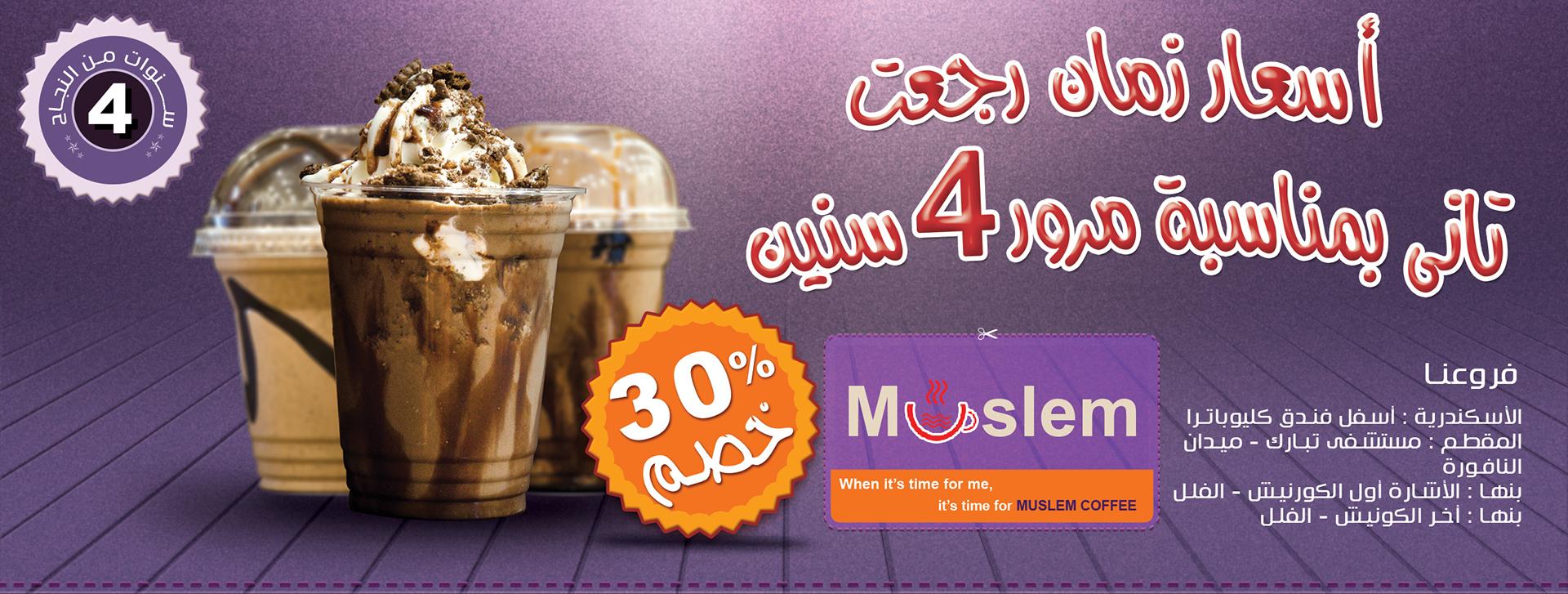 Muslem Coffee Facebook ADS on Behance