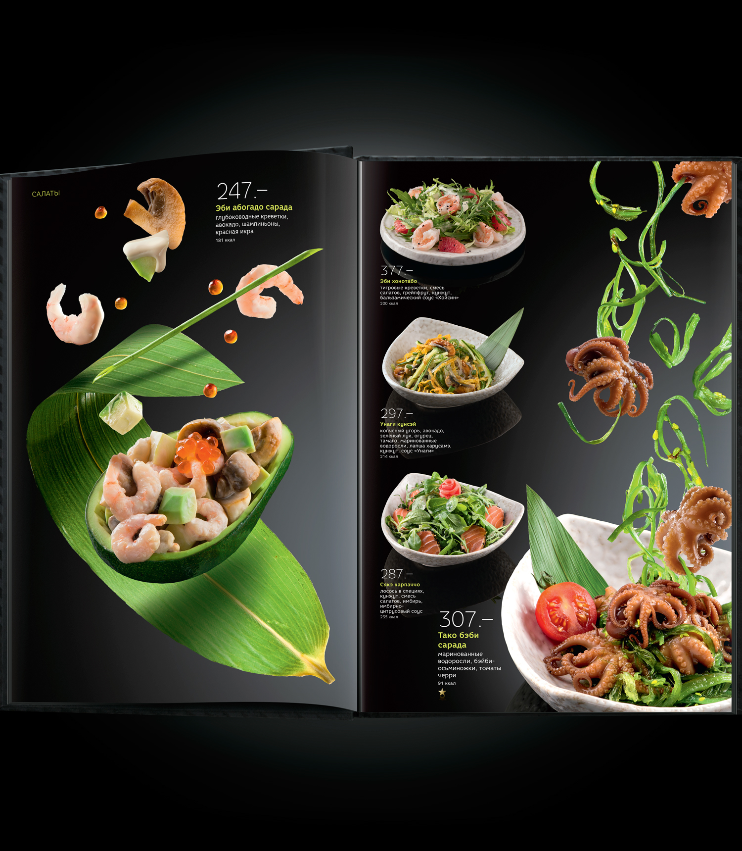 yakitoriya zero gravity menu on behance