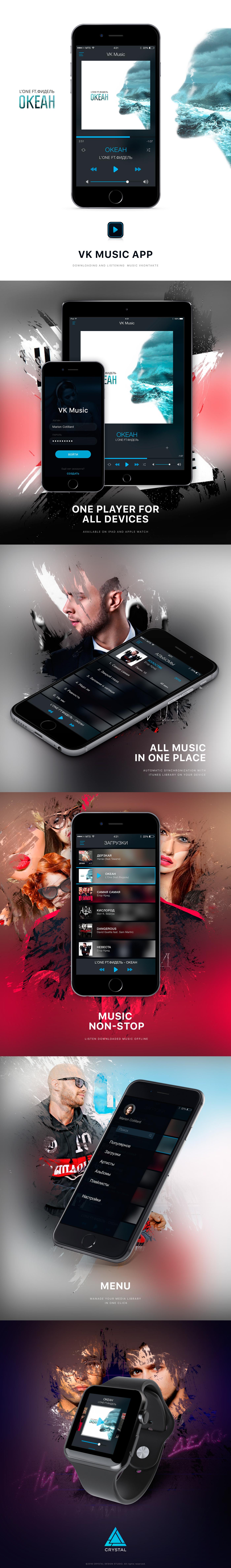 VK Music App on Behance