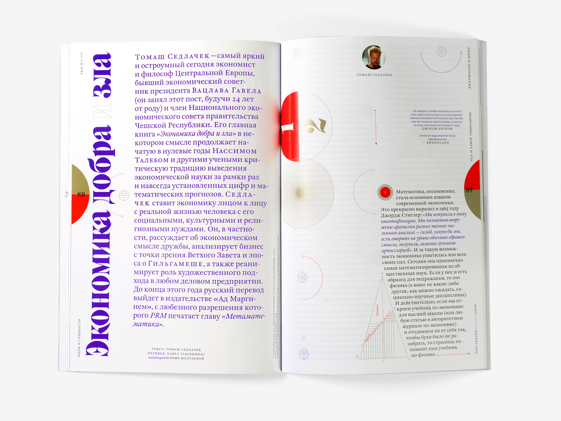 5b44d7916cef The Prime Russian Magazine 2016  redesign on Behance