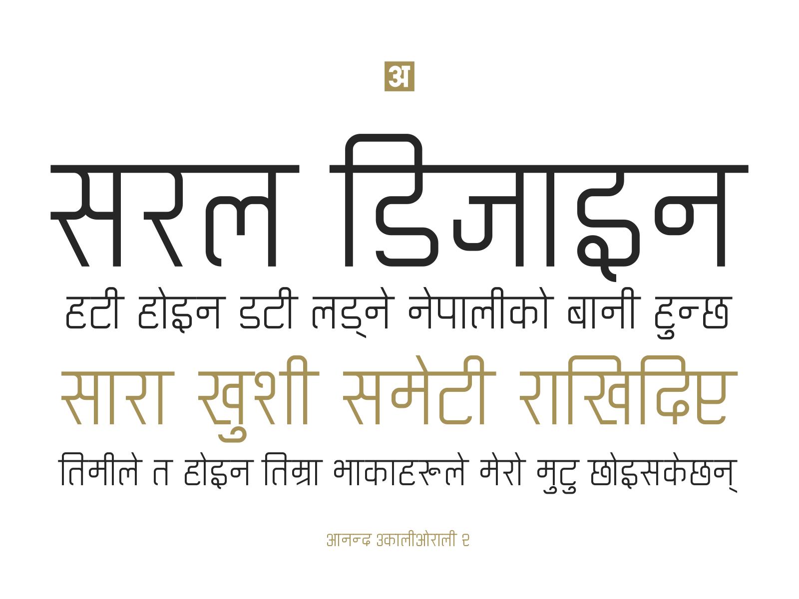 Ananda devanagari round font free on behance.