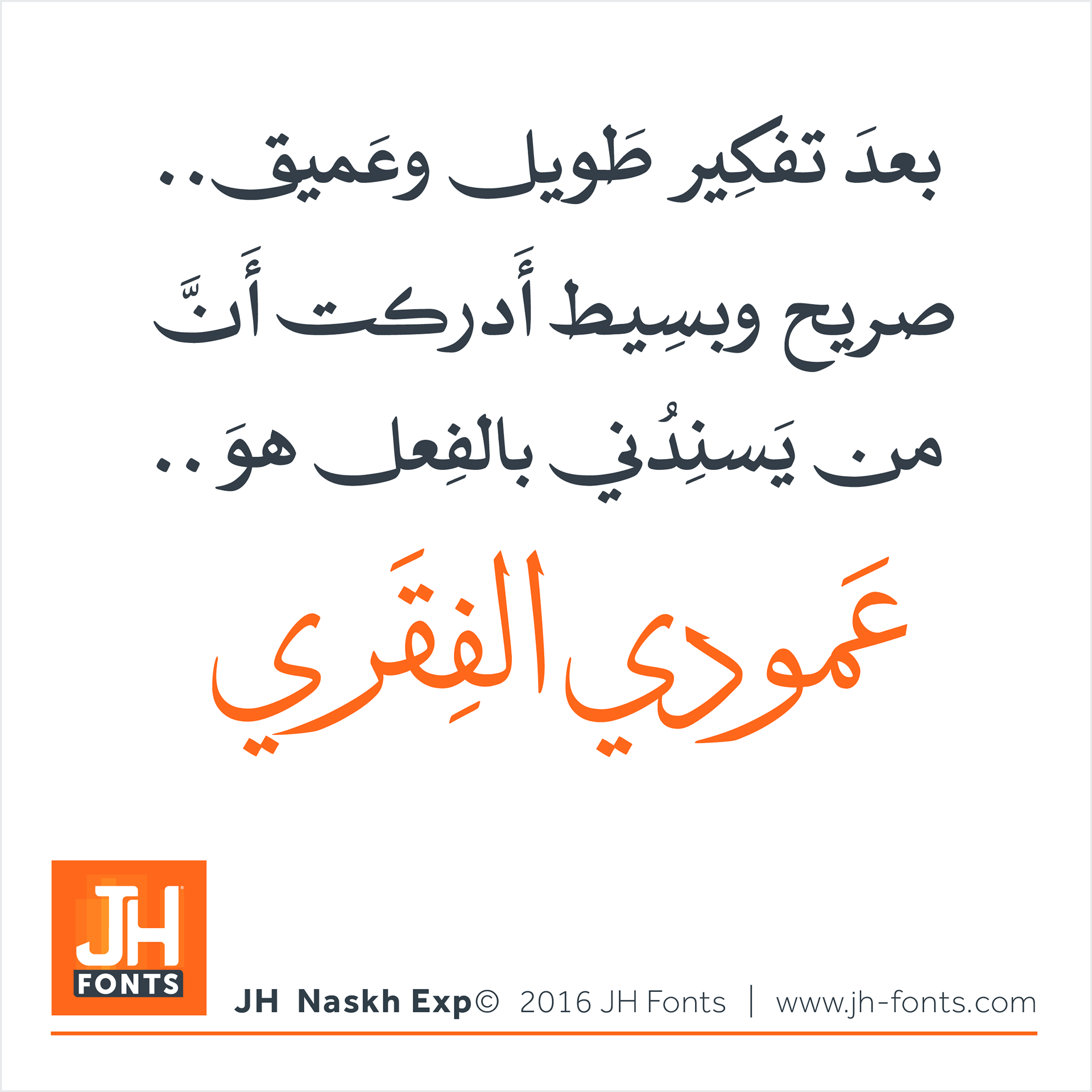 JH Naskh expanded Posters on Behance
