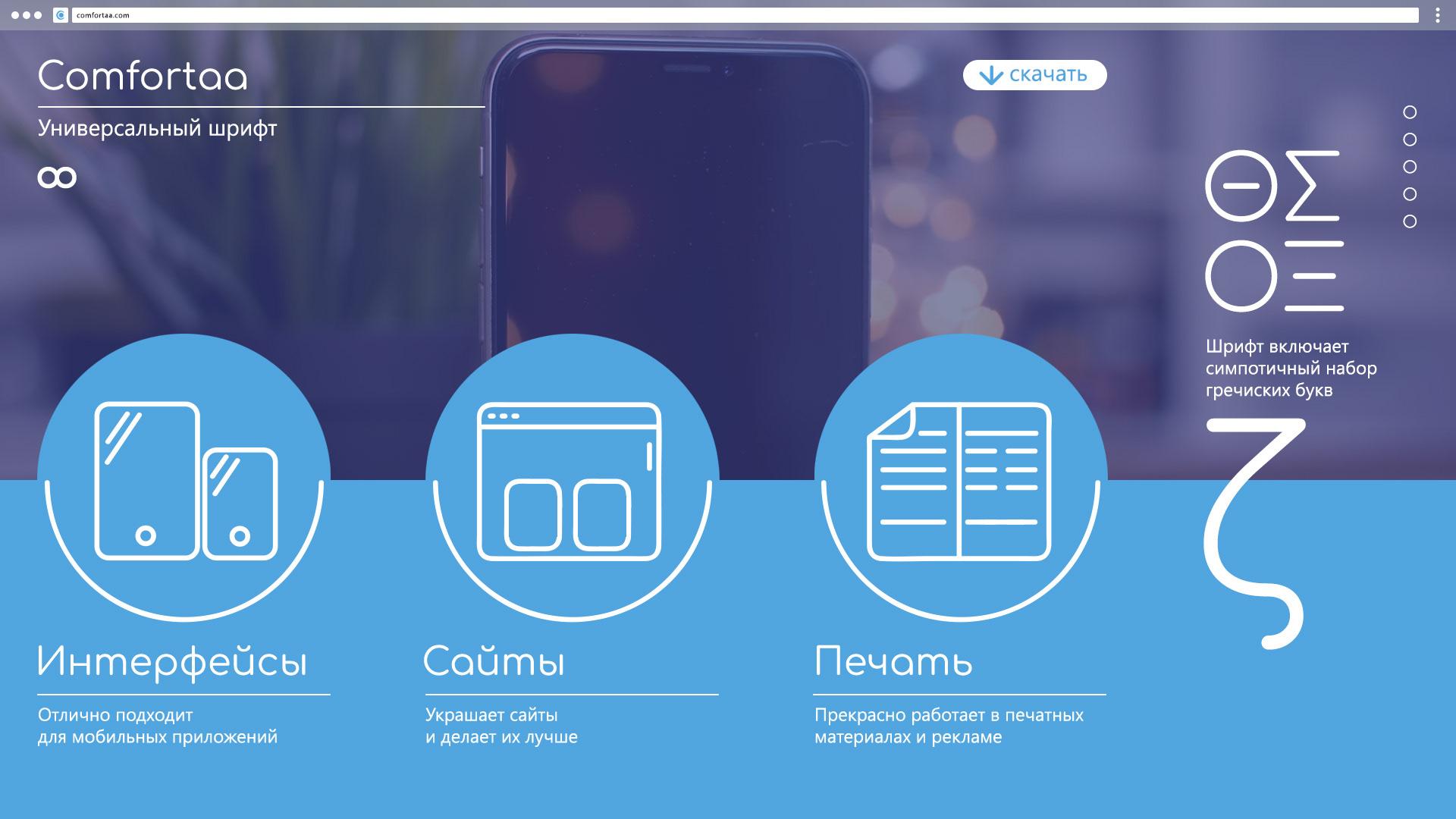 Comfortaa font | site on Behance