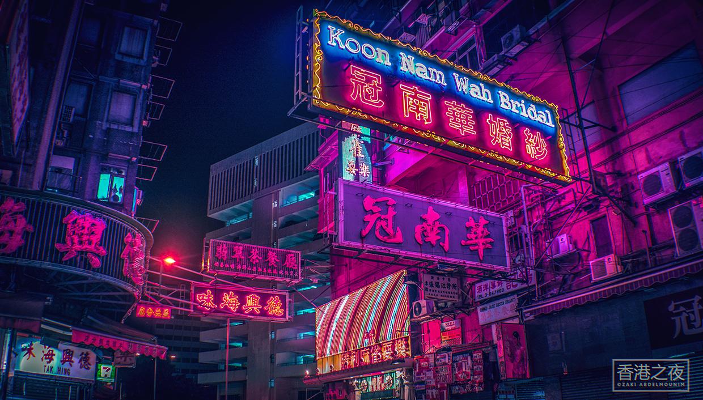 Neo Hong Kong Series