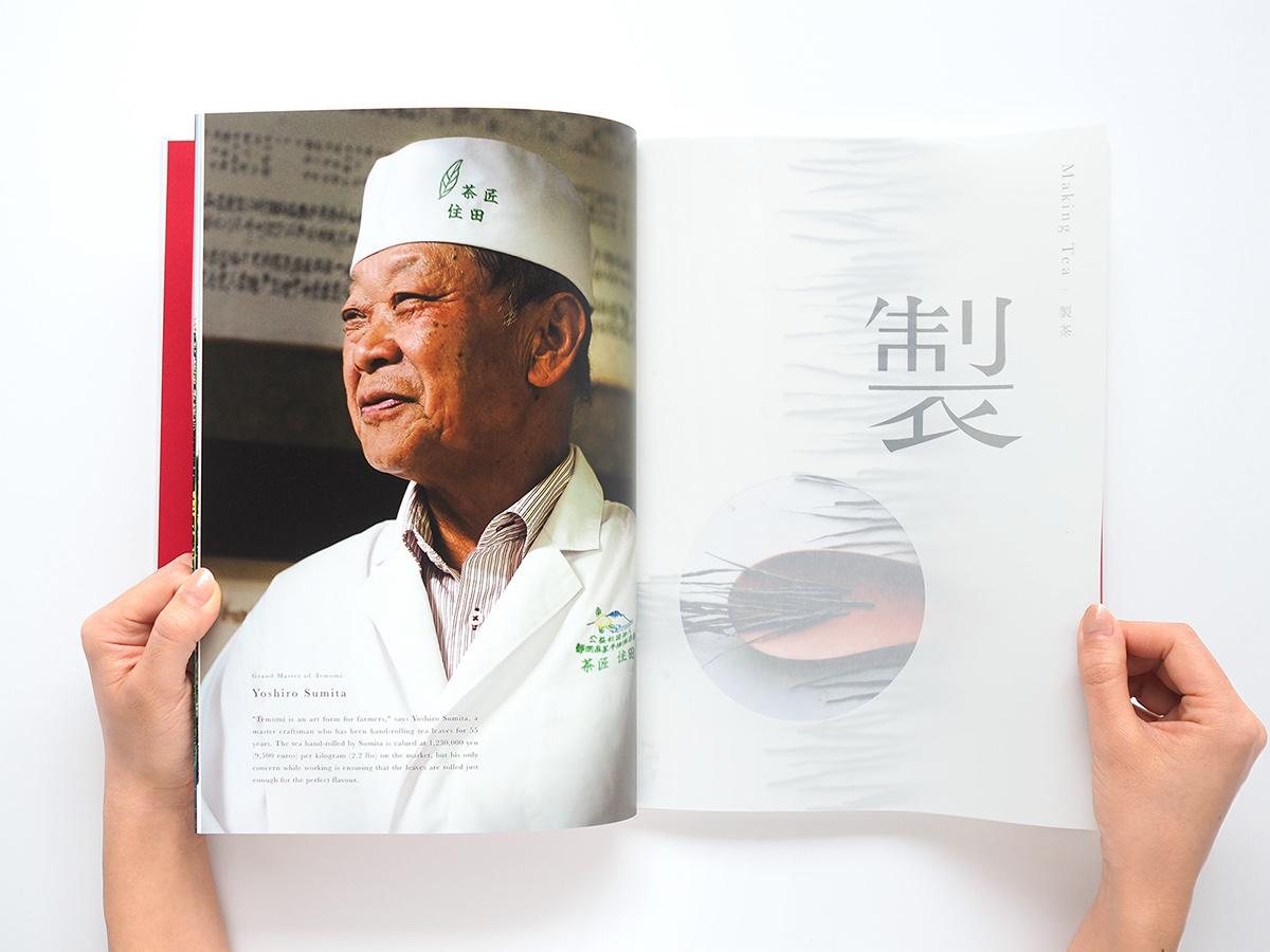 japan japanese French tea tea book book red Shizuoka お茶 静岡 日本茶 写真集 kanji