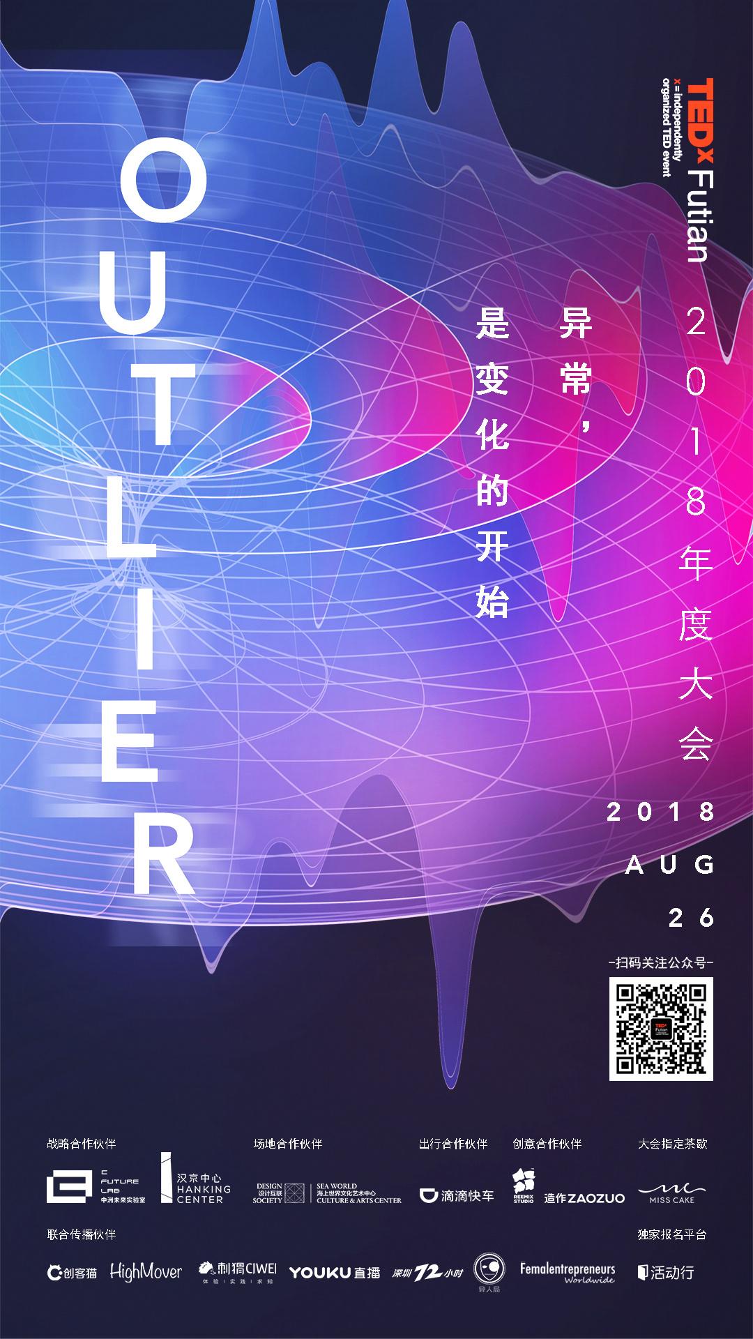 TEDx poster outlier graphic design  TEDx_futian