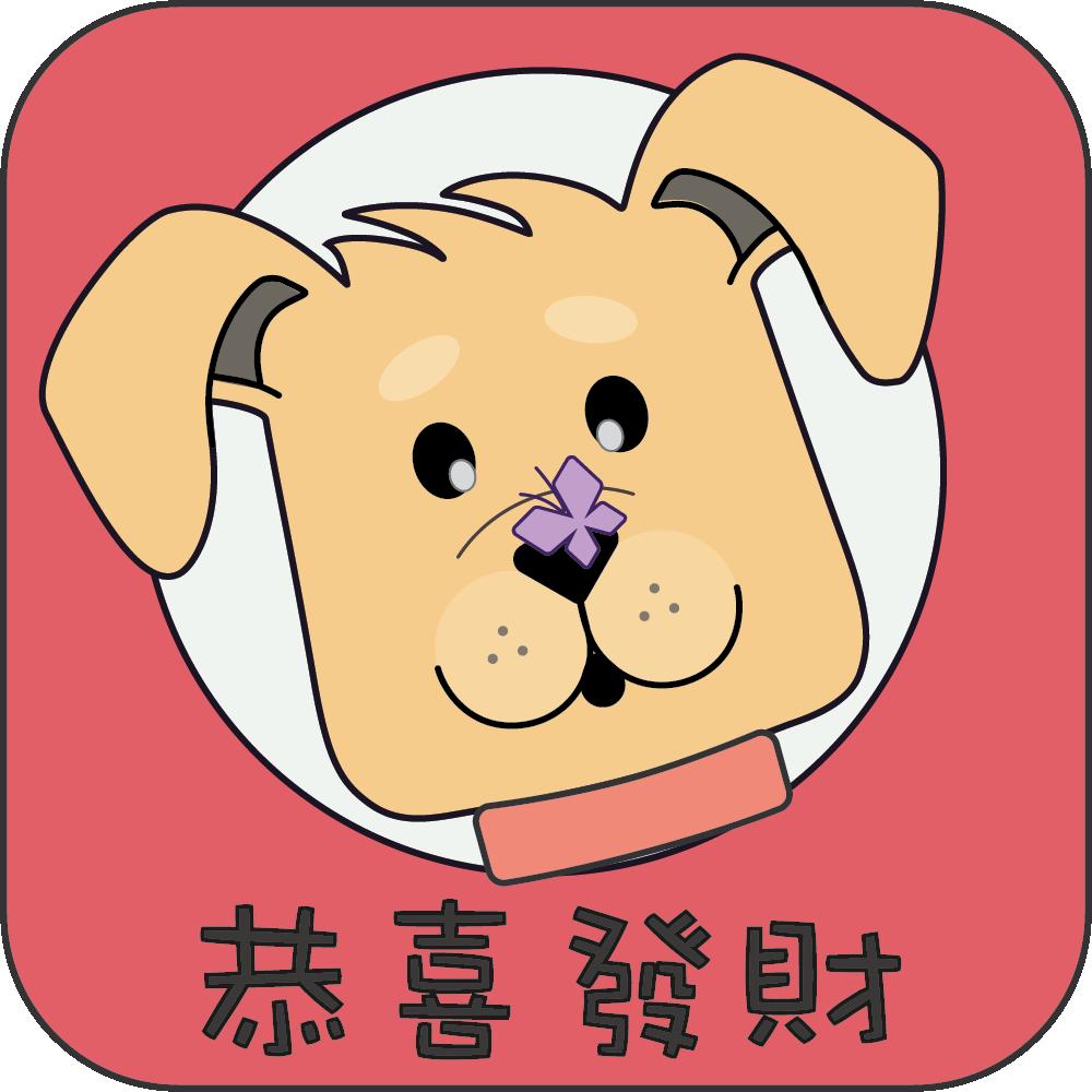 cny chinese new year golden pig dog monkey doggie Lunar New Year