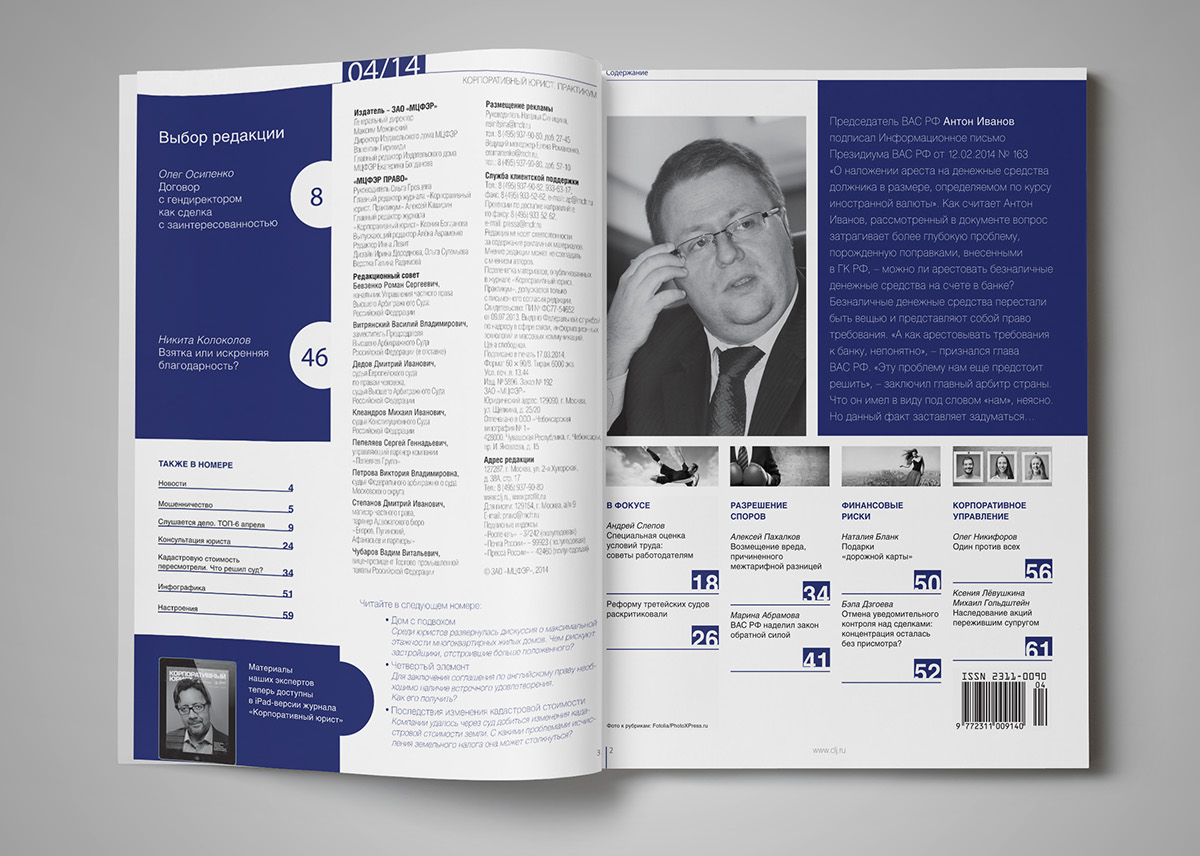 журнал text cover