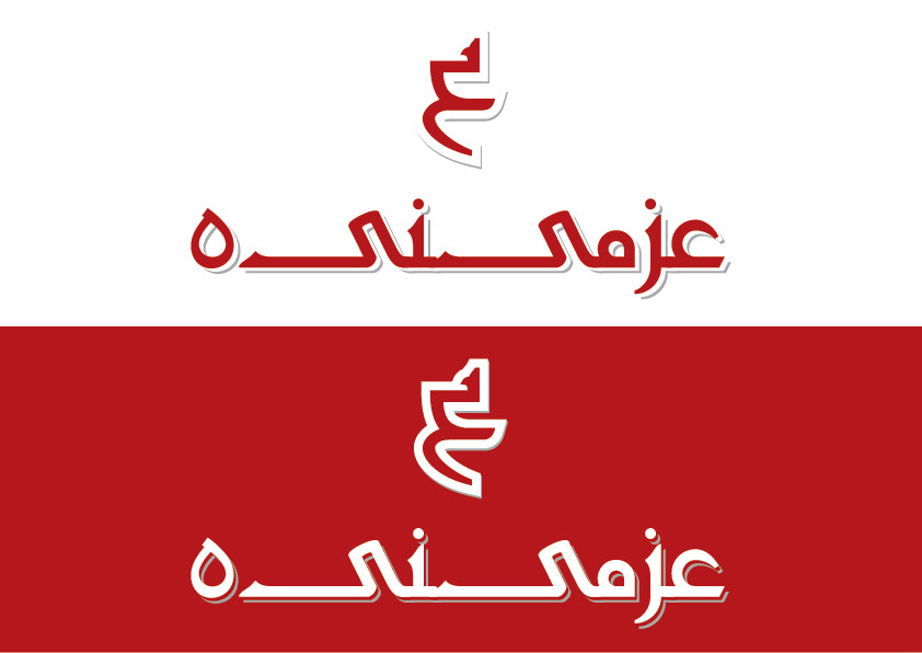 arabic caligraphy shopping logo