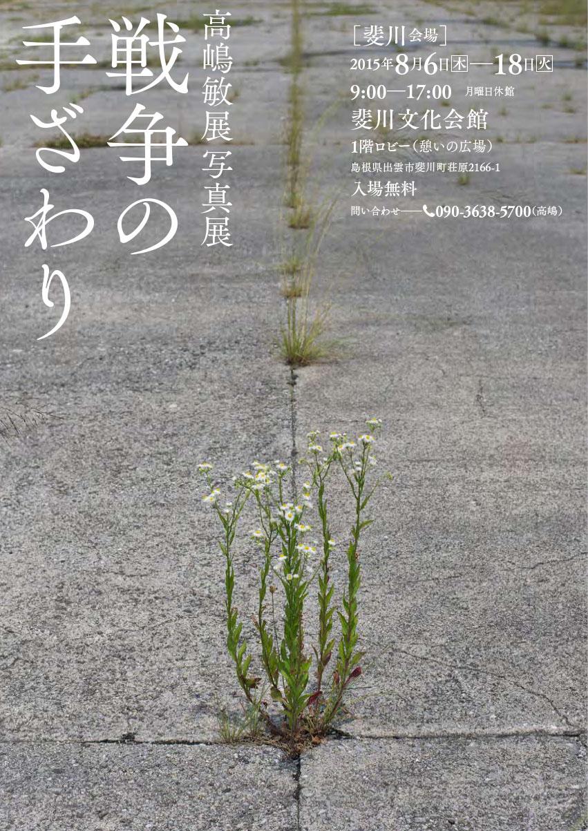 TAKAHSHIMA Toshinobu izumo WWII Ishikawa Kiyoharu 出雲 石川陽春 高嶋敏展 写真展 photo exhibition