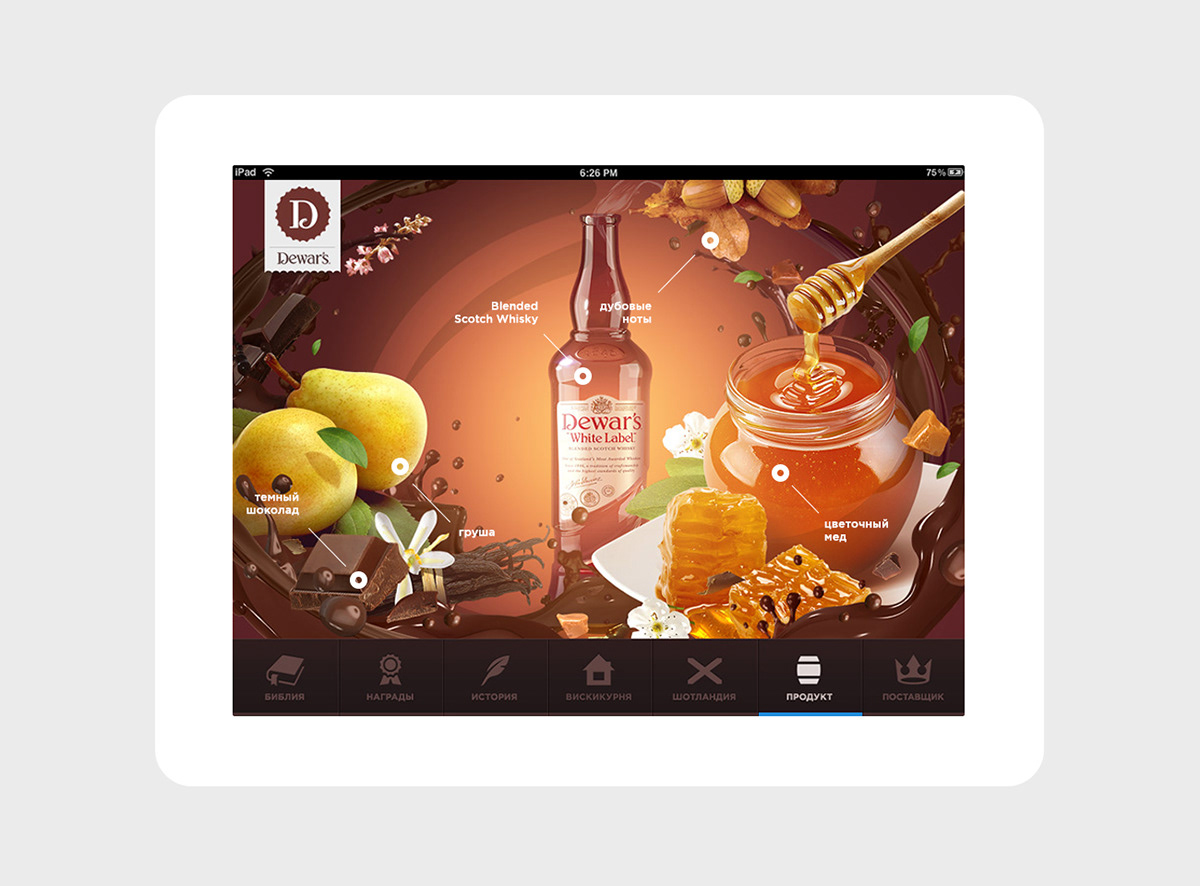 Dewar's iPad application UI Whisky bacardi