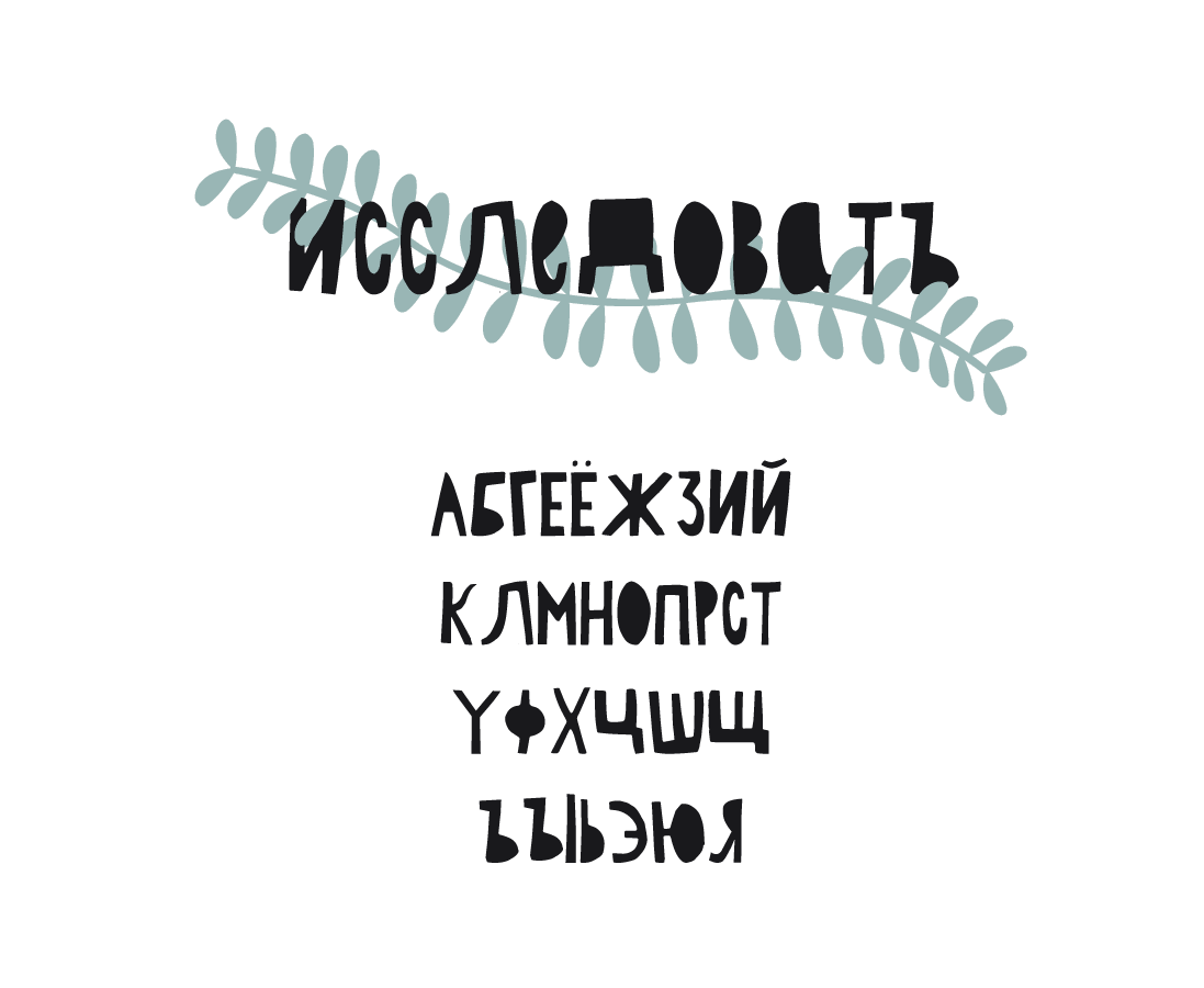 free font type Typeface paper cut Cyrillic Free font new download