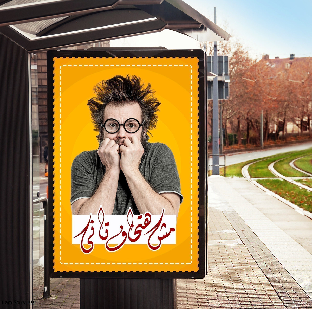 Advertising  Classic comedy  fear funny graphic design  influential nostalgia photoshop Travel