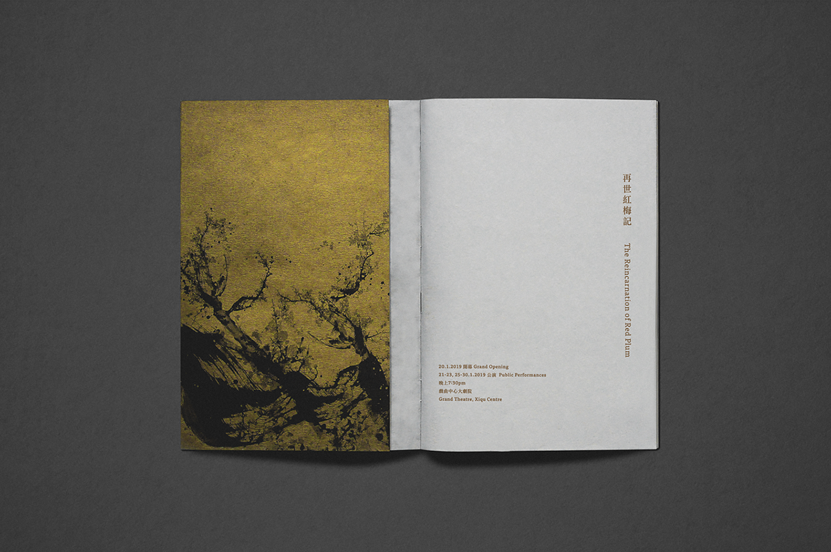 innoise jerry luk chinese opera xiqu centre Hong Kong visual identity Booklet house programe catalog ink