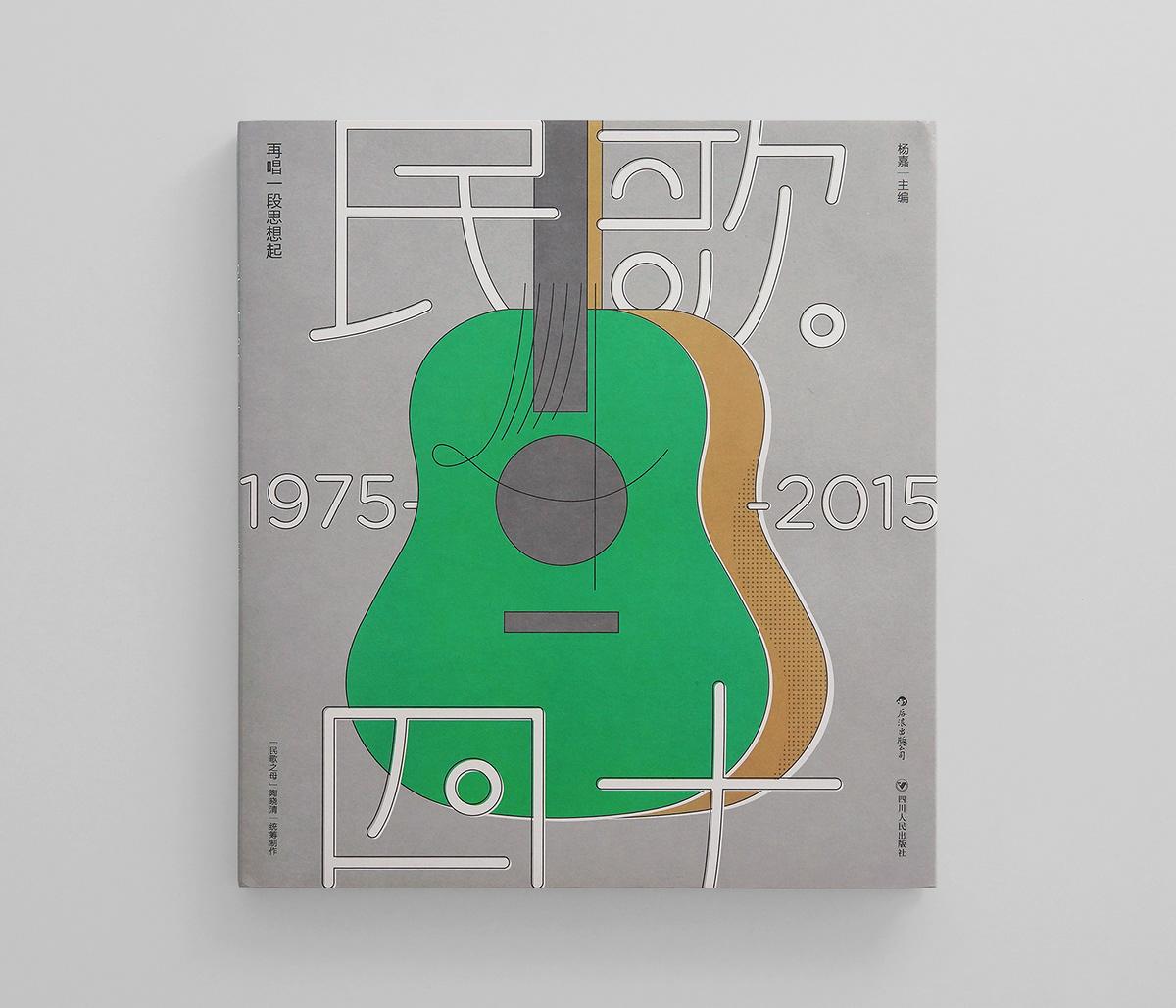 folk guitar music