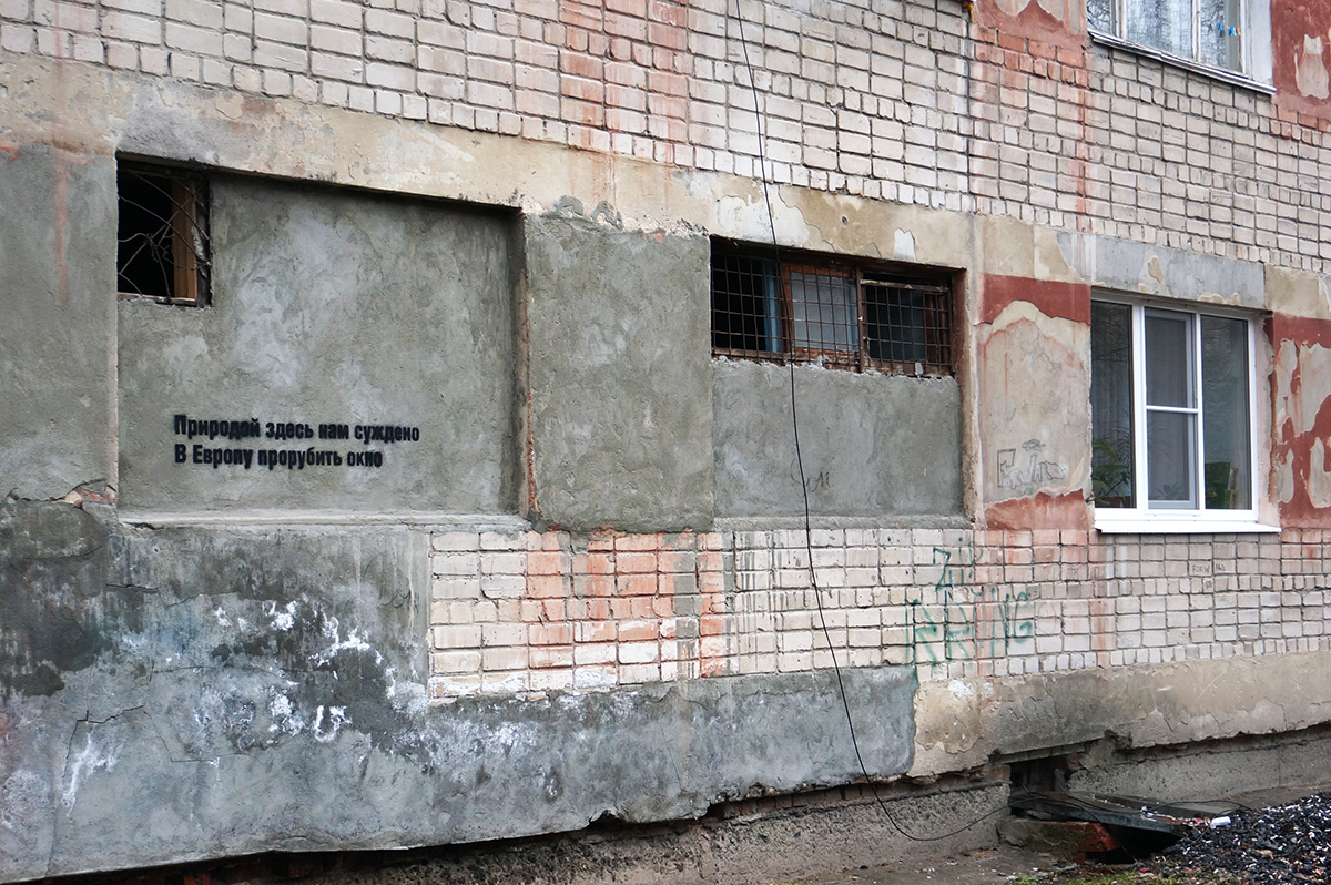 sitespecific steet art Poetry  lenashu lenashubentseva yekaterinburg ekb Urban Window Europe pushkin spb