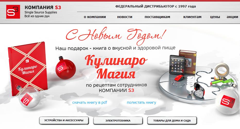 Christmas gift book cook x-mas xmas cooking Magic   s3 shmoylov Culinary Cookery dish eat Food