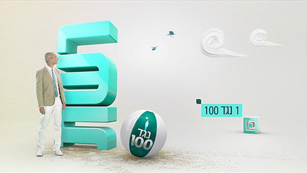 Channel rebrand  Summer ID's tv motion 3D Type ice cream Tel Aviv broadcast